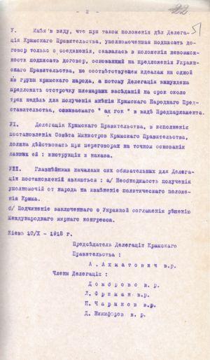 Протокол № 3 наради Голови Ради Міністрів УД Ф. Лизогуба з представниками Кримського уряду з питання про взаємовідносини Криму та України. 10 жовтня 1918 р.