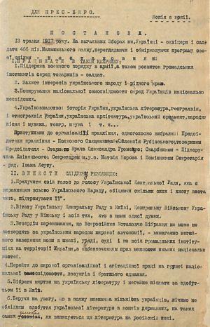 Про підтримку Української Центральної Ради — з постанови загальних зборів офіцерів та солдатів 466 піхотного Малмижського полку. 13 травня 1917 р.