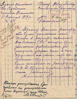 Рапорт колишнього Коменданта станції Гусятин Керуючому справами Директорії УНР про відшкодування йому коштів, виплачених робітникам за прискорене впорядкування колії після залізничної катастрофи між станціями Кузьминчик і Гусятин. 11 серпня 1919 р.