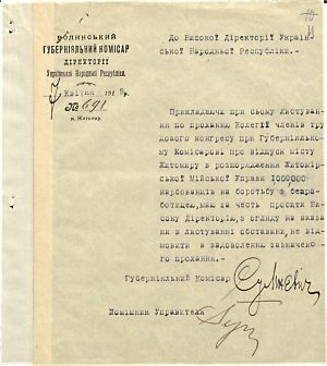 Лист Волинського губернського комісара [Ф.] Сумневича Директорії УНР про виділення коштів Житомирській міській управі на боротьбу з безробіттям. 7 квітня 1919 р.