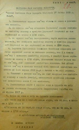 Про стягнення податку за продаж коньяку та вина — з журналу засідання Ради Народних Міністрів УНР. 17 квітня 1918 р.