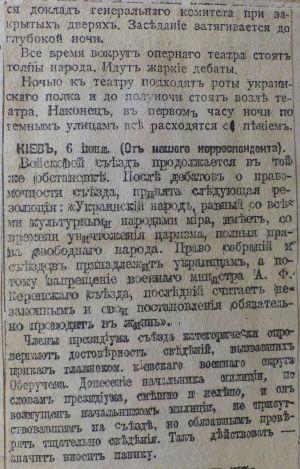 Про мітинг та резолюцію самостійників — з всеросійських газет. 6 червня 1917 р.