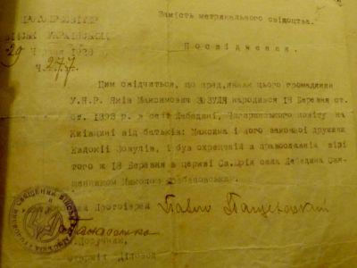 Фотокартка та метричне свідоцтво Я. Зозулі, якому 18 березня 1918 р. за ст.ст. виповнилося 25 років. 1923-1924 рр.
