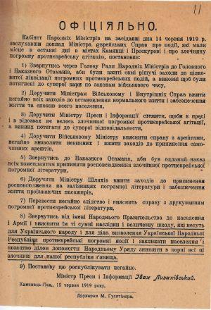 Постанова Міністра преси і інформації УНР І. Лизанівського про протидію злочинній погромній протиєврейській агітації. 15 червня 1919 р.