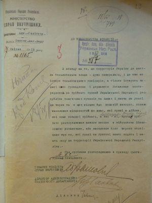 Лист Міністерства закордонних справ Міністерству фінансів УНР щодо оповіщення населення про грошові знаки, які мають силу на території УНР. 17 квітня 1918 р.