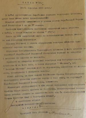 Наказ Міністерства пошт і телеграфів УНР про створення Українського державного телеграфного агентства (УТА). 16 березня 1918 р.