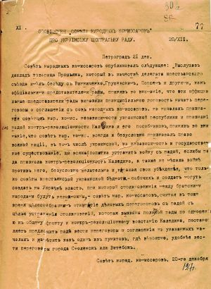 """Копія оповіщення """"Совета народных комиссаров"""" про Українську Центральну Раду. 20 грудня 1917 р."""
