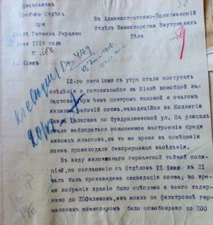 Лист начальника Особливого відділу при Штабі Гетьмана України директору Адміністративно-політичного відділу МВС УД  про затримання 250-ти членів робітничого союзу, які готували загальний страйк. 14 червня 1918 р.