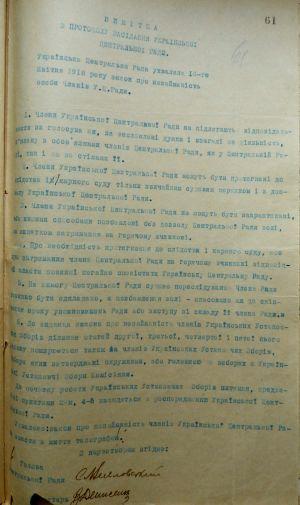 Про недоторканість членів Української Центральної Ради — з протоколу засідання УЦР. 16 квітня 1918 р.