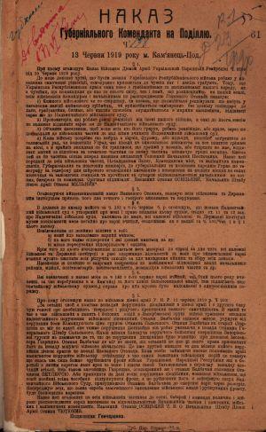 Про оголошення наказів військам Дієвої армії УНР щодо суворого покарання військових за реквізицію майна у населення і порушення дисципліни, та засудження П. Болбочана до смертної кари. 13 червня 1919 р.