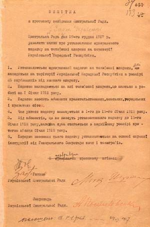 Закон УЦР про установлення одноразового податку на телефонні апарати на території УНР.  19 грудня 1917 р.