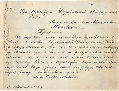 Заява шофера УЦР О. Милевського про надання йому нагороди за вивезення М. Грушеського з Києва під час більшовицького повстання. 11 квітня 1918 р.