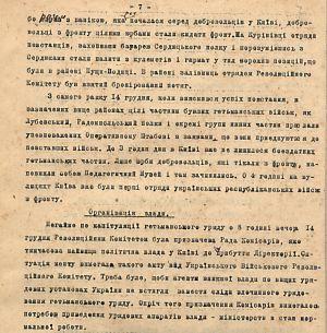 Про капітуляцію Гетьманського уряду та події 14 листопада 1918 р. - зі звіту Українського військового революційного комітету. 17 грудня 1918 р.