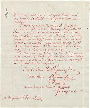 Заява Товариства акторів театру М. Садовського до Директорії УНР про важке матеріальне становище. 4 травня 1919 р.
