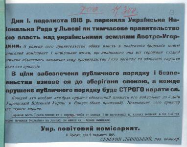 Оголошення Українського повітового комісаріату у м. Бродах про підпорядкування Українській Національній Раді та дотримання громадського порядку в місті. 2 листопада 1918 р.