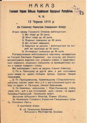 Про мобілізацію медичного персоналу. З наказу Головної управи Війська УНР. 12 червня 1919 р.