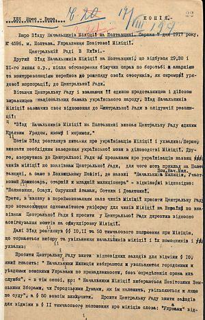 Про визнання УЦР як єдиного крайового уряду та українізацію міліції — з резолюцій З'їзду начальників міліції на Полтавщині. 29-31 липня 1917 р.