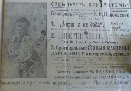 Анонси спектаклів, концертів та фільмів у театрах Харкова. Жовтень 1918 р.