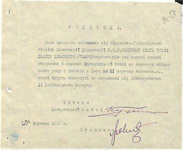 Розписка сотника Кагарлицької сотні про отримання коштів для видачі платні старшинам та козакам, котрі будуть повернуті після одержання від Інтендантства 2-го Подільського корпусу. 21 березня 1919 р. ЦДАВО України.