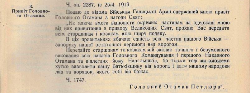 Про вітання Головного Отамана С. Петлюри всіх старшин та козаків із Великодніми Святами. З наказу Начальної Команди Галицької армії. 25 квітня 1919 р.
