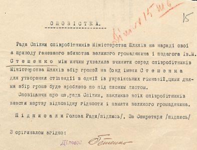 Оповіщення ради спілки співробітників Міністерства шляхів УД про збір коштів на фонд імені І. Стешенка, якого було вбито 30 липня 1918 р. 1918 р.