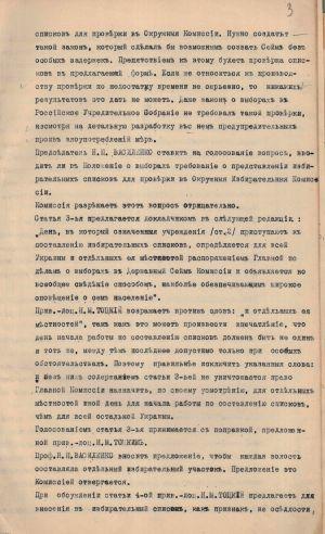 Протокол засідання Комісії по розробленню проекту Положення про вибори до Українського державного сейму. 30 листопада 1918 р.