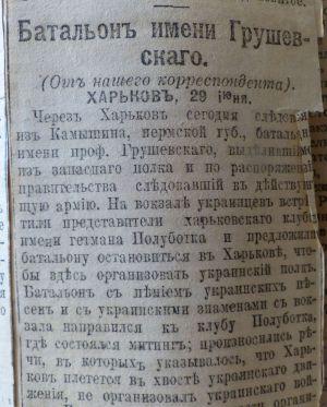 Про перебування Українського батальйону ім. М. Грушевського в Харкові — з всеросійських газет. 29 червня 1917 р.