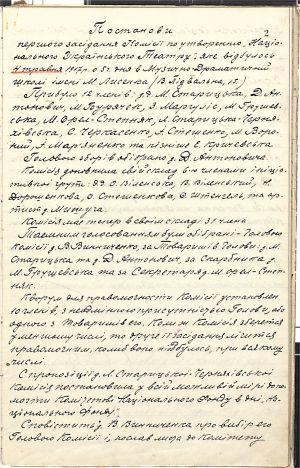 Постанова першого засідання Комісії по утворенню Національного українського театру при УЦР. 4 травня 1917 р.