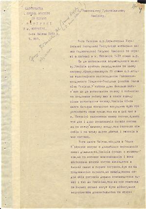 Лист членів Надзвичайної слідчої комісії у справі погрому в м. Житомирі Волинському губернському комісару про необхідність розслідування двох погромів від 7-13 січня та 22-24 березня 1919 р. уже сформованою комісією. 6 квітня 1919 р.