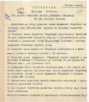 Постанова Міністра фінансів УНР про випуск розмінних знаків Державної скарбниці на 150 млн гривень. 5 липня 1919 р.