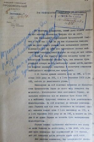 Лист Київського губернського продовольчого комітету Генеральному секретарю продовольчих справ про ціни на хліб. 15 листопада 1917 р.