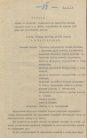 Журнал наради з питань укріплення Миколаївського узвозу в Києві при Міністерстві шляхів УД. 20 вересня 1918 р.