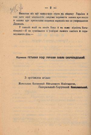 Наказ Гетьмана Усієї України П. Скоропадського Армії УД із закликом про боротьбу з більшовиками. 15 листопада 1918 р.