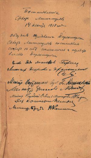 Постанова Ради Міністрів УД про передачу влади Директорії УНР. 14 грудня 1918 р.