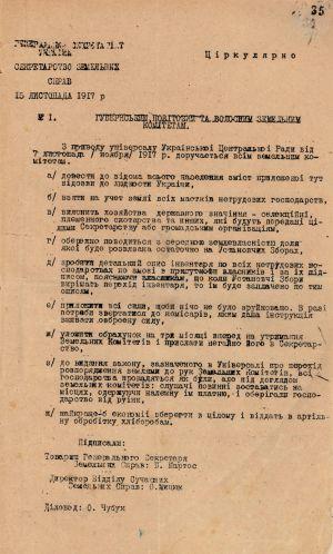 Обіжник Генерального секретарства земельних справ губернським, повітовим та волосним земельним комітетам про облік землі та інвентарю. 15 листопада 1917 р.
