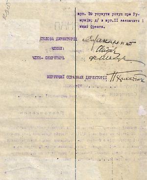Про проект договору, вироблений в Одесі Союзним командуванням та Комісією від УНР під головуванням К. Мацієвича. З журналу засідання Директорії УНР. 4 березня 1919 р.