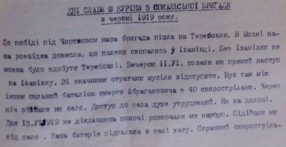 Про військові дії 3-го Куреня 5-ої Сокольської бригади І-го корпусу Української Галицької армії 11-22 червня 1919 р. Зі споминів І. Лапчука. 1944 р.