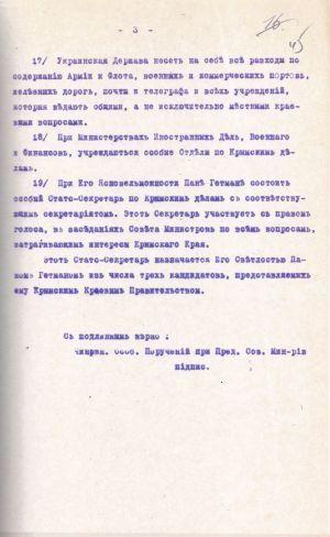 Протокол [№ 2] наради Голови Ради Міністрів УД Ф. Лизогуба з представниками Кримського краєвого уряду з питання про взаємовідносини Криму і України та Головні засади з'єднання Криму з Українською Державою. 9 жовтня 1918 р.