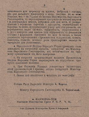 Закон УНР про тимчасове утворення при народних управах продовольчих відділів. 4 липня 1919 р.