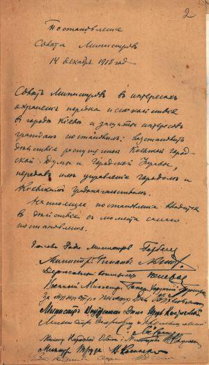 Постанова Ради Міністрів УД про передачу управління Києвом міській думі та міській управі. 14 грудня 1918 р.