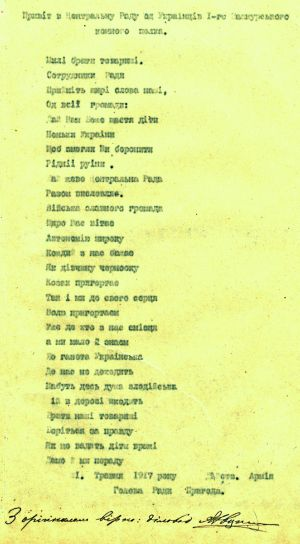 Привітання Українській Центральній Раді від українців І-го Заамурського кінного полку. 1 травня 1917 р.