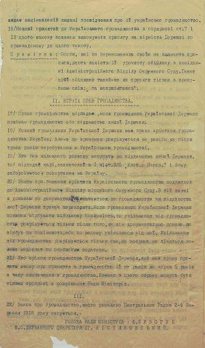 Закон про громадянство Української Держави. 2 липня 1918 р.