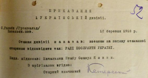 Наказ І-ої Української дивізії про привітання військових. 12 березня 1918 р.