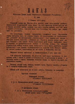 Наказ військам Дієвої армії УНР про продовження боротьби з ворогами. 2 липня 1919 р.