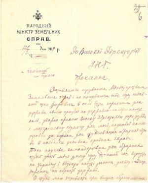 Прохання Народного міністра земельних справ УНР М. Ковалевського до Директорії УНР про звільнення з посади та надання матеріальної допомоги для наукового відрядження за кордон. 12 жовтня 1919 р.