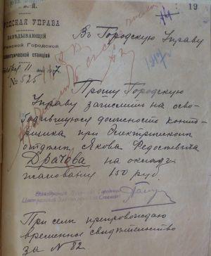 Лист Луганської міської електричної станції Луганській міській управі про зарахування на посаду конторника Я. Драчова. 11 листопада 1917 р.