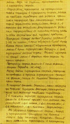 Доповідь інженера М. Піснячевського з м. Умані Генеральному секретарю торгу і промисловості про використання енергії річок України. 15 грудня 1917 р.