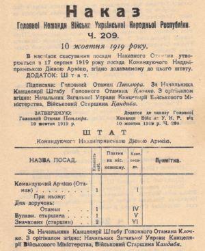 Про затвердження штатів Командувача Наддніпрянською дієвою армією. З наказу Головної команди війська УНР. 10 жовтня 1919 р.