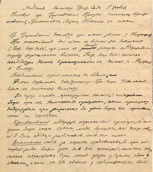 Про агітаційне бюро — з протоколу засідання Комітету Української Центральної Ради. 1 травня 1917 р.