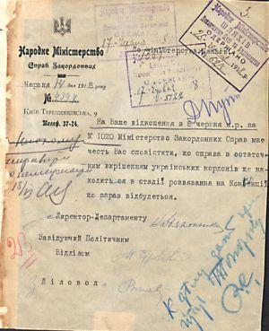 Лист Міністерства закордонних справ Міністерству шляхів УД щодо остаточного вирішення українських кордонів. 14 червня 1918 р.